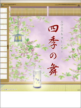 2004年オリジナルカレンダー